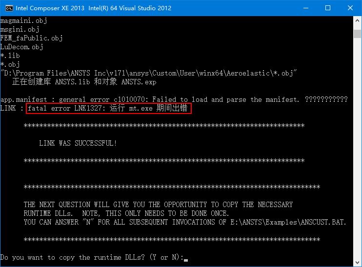 ANSYS17.1二次开发环境配置