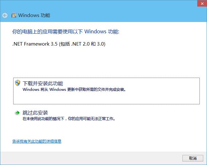 .NET3.5离线安装正确方式