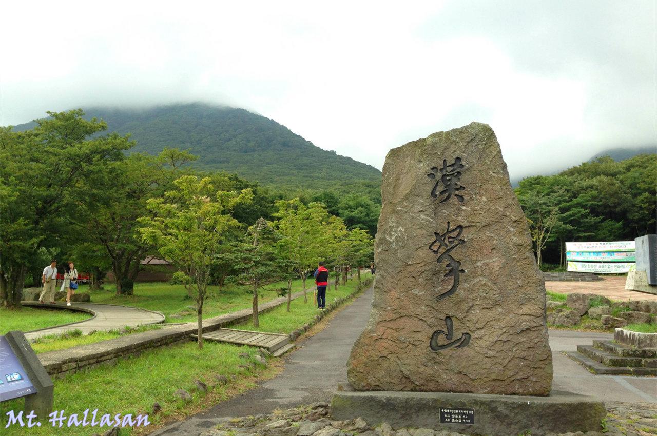 Mt. Hallasan, JEJU