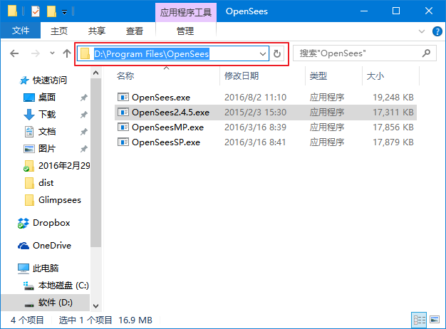 Notepad++执行OpenSees命令文件